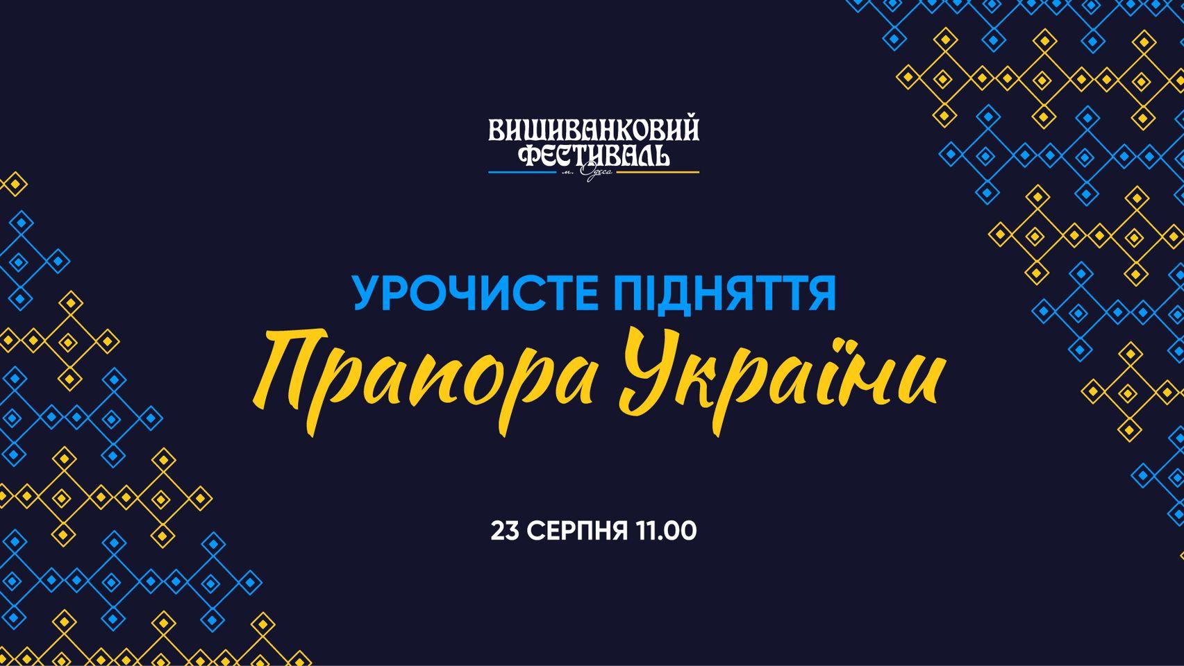 Урочисте Підняття Прапора України