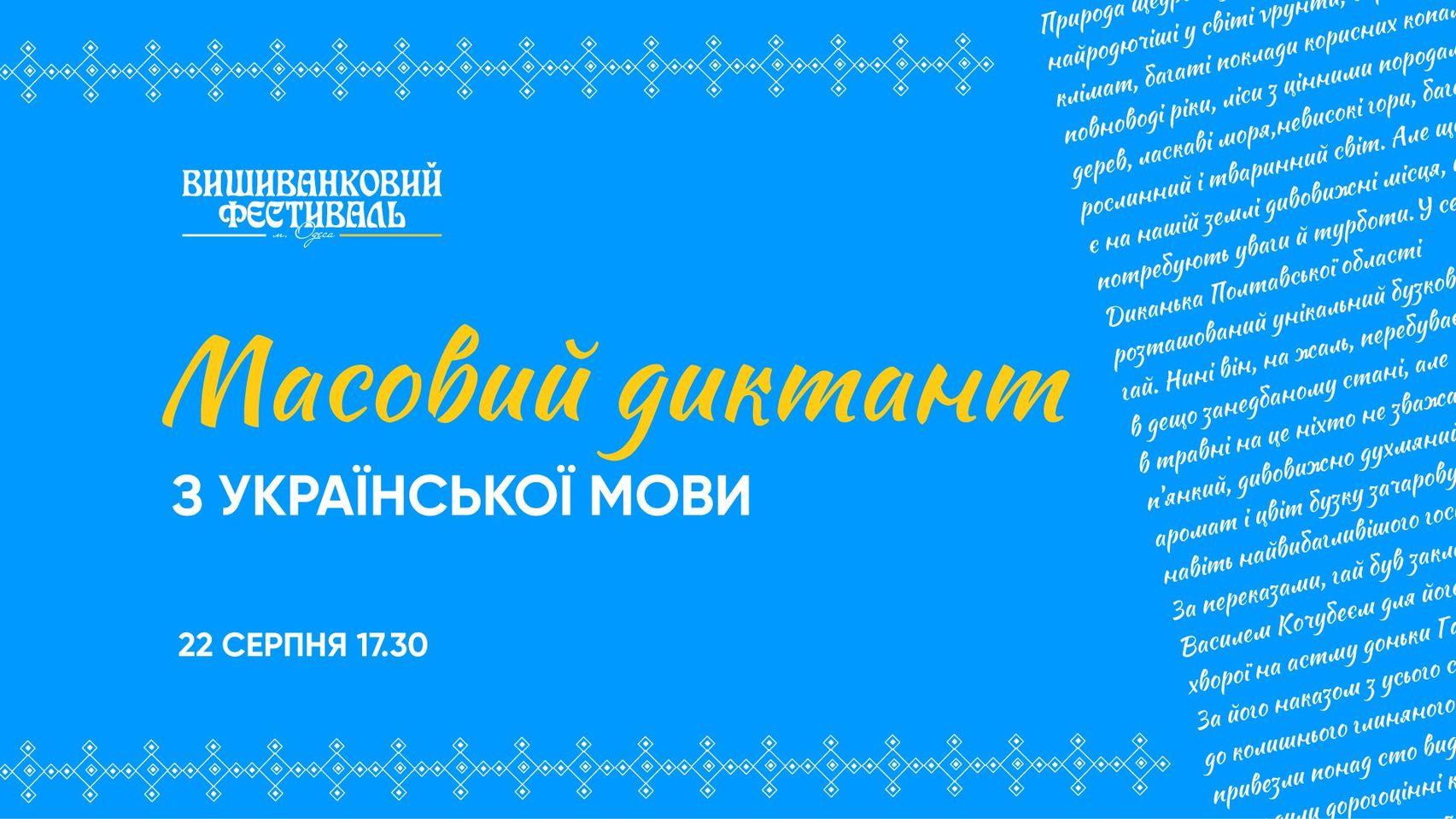 Масовий диктант з української мови